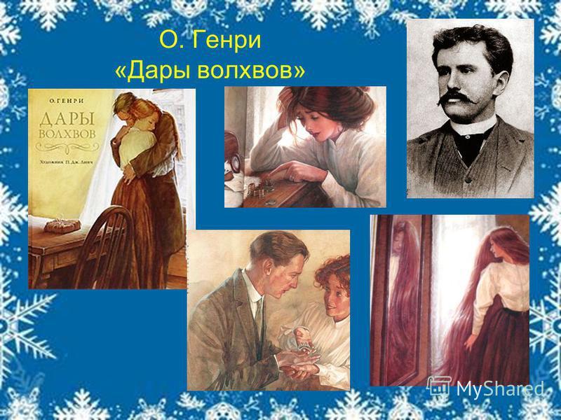 О. Генри «Дары волхвов»