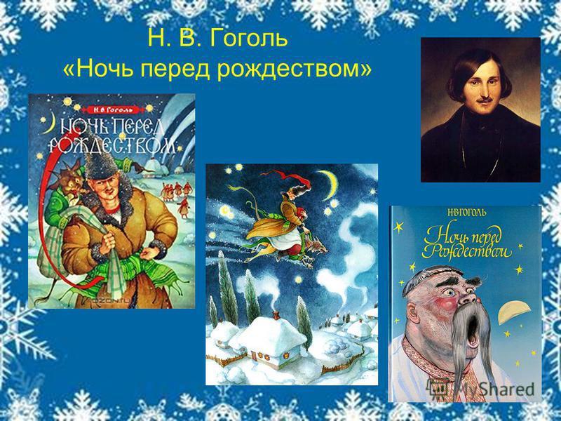 Н. В. Гоголь «Ночь перед рождеством»