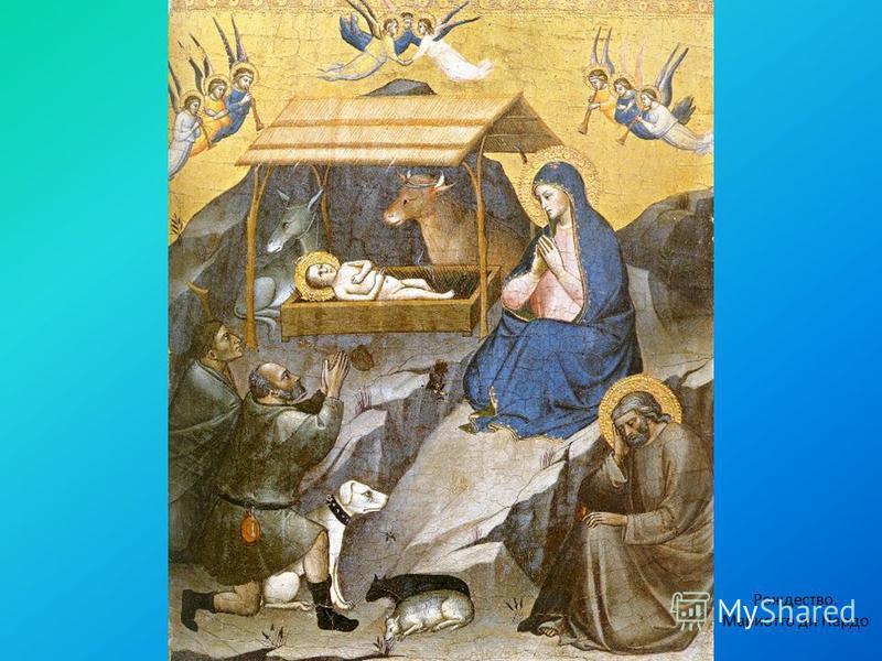 Рождество. Мариотто ди Нардо