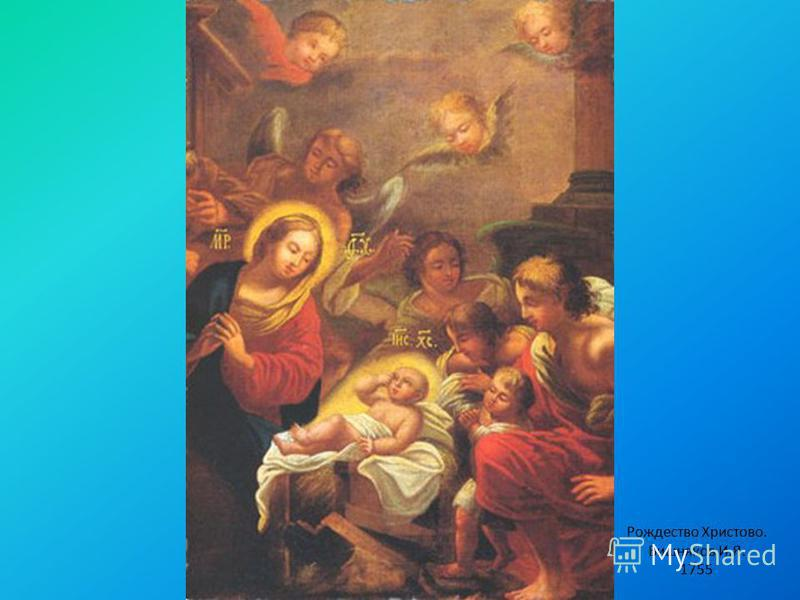 Рождество Христово. Вишняков И.Я. 1755