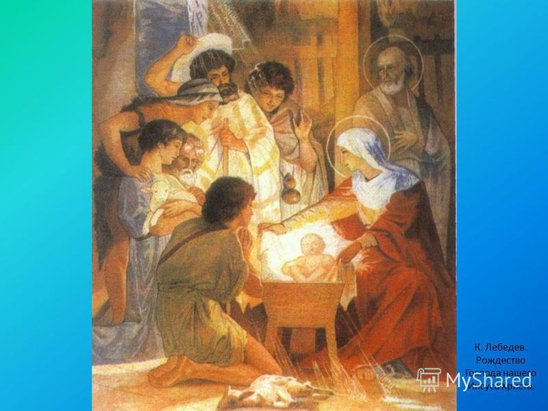 К. Лебедев. Рождество Господа нашего Иисуса Христа.