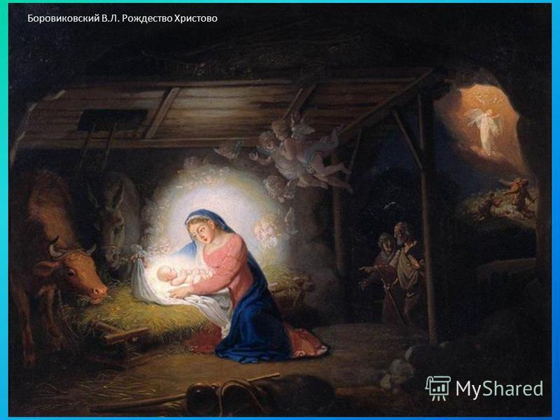 Боровиковский В.Л. Рождество Христово