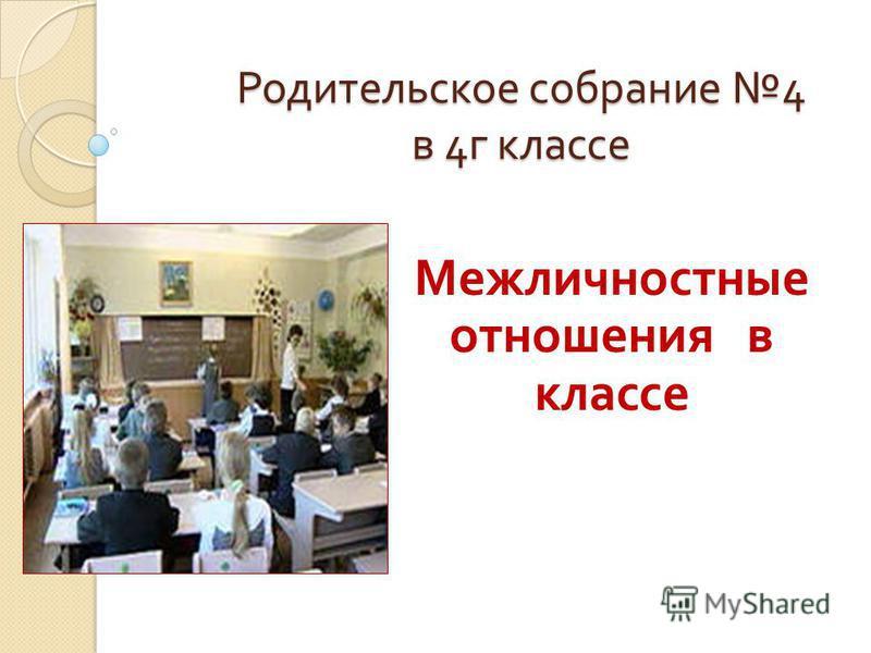 Родительское собрание 4 в 4 г классе Межличностные отношения в классе