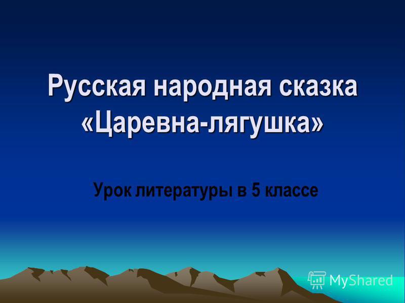 Русская народная сказка «Царевна-лягушка» Урок литературы в 5 классе