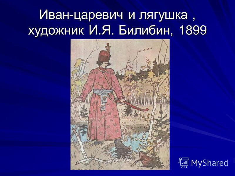 Иван-царевич и лягушка, художник И.Я. Билибин, 1899