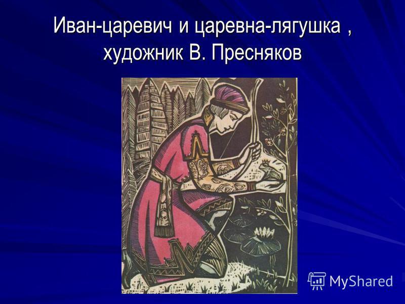 Иван-царевич и царевна-лягушка, художник В. Пресняков