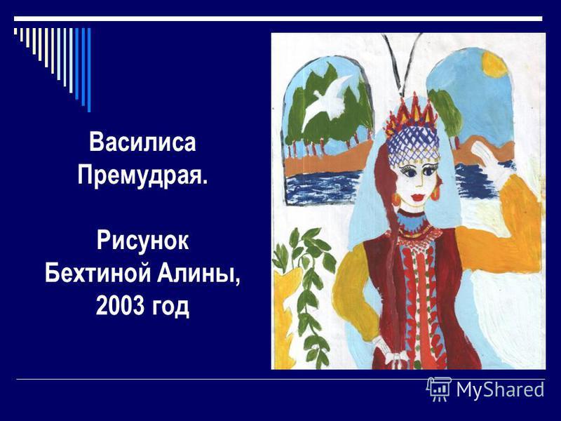 Василиса Премудрая. Рисунок Бехтиной Алины, 2003 год