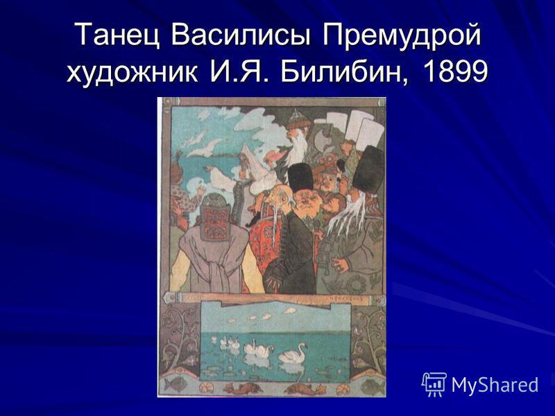 Танец Василисы Премудрой художник И.Я. Билибин, 1899