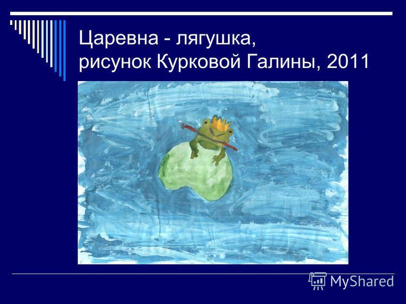 смотреть сказку царевна лягушка мультфильм