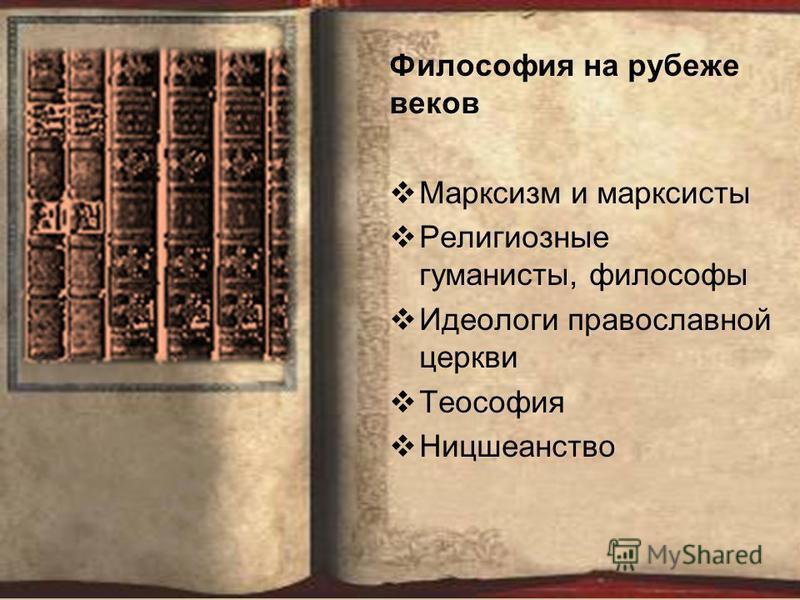 «Это была эпоха пробуждения в России самостоятельной философской мысли, расцвета поэзии и обострения эстетической чувствительности, религиозного беспокойства и искания, интереса к мистике и оккультизму. Появились новые души, были открыты новые источн