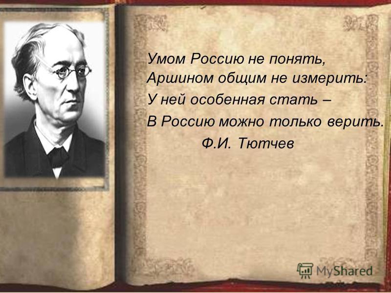 Россия на крутом пороге истории. Духовная биография первого десятилетия XX века