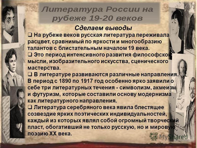 «Одинокие звёзды» (вне группировок) М.И Цветаева В.Ф. Ходасевич М.А. Волошин Б.Л. Пастернак