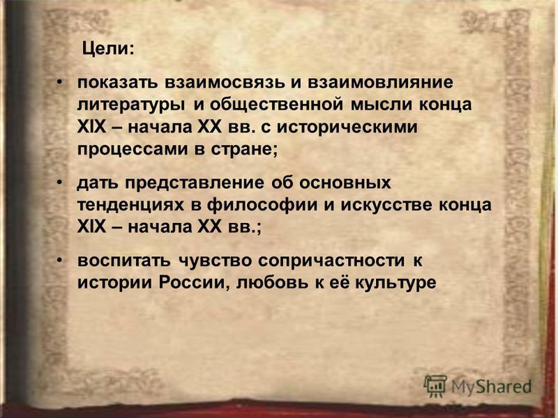 Умом Россию не понять, Аршином общим не измерить: У ней особенная стать – В Россию можно только верить. Ф.И. Тютчев