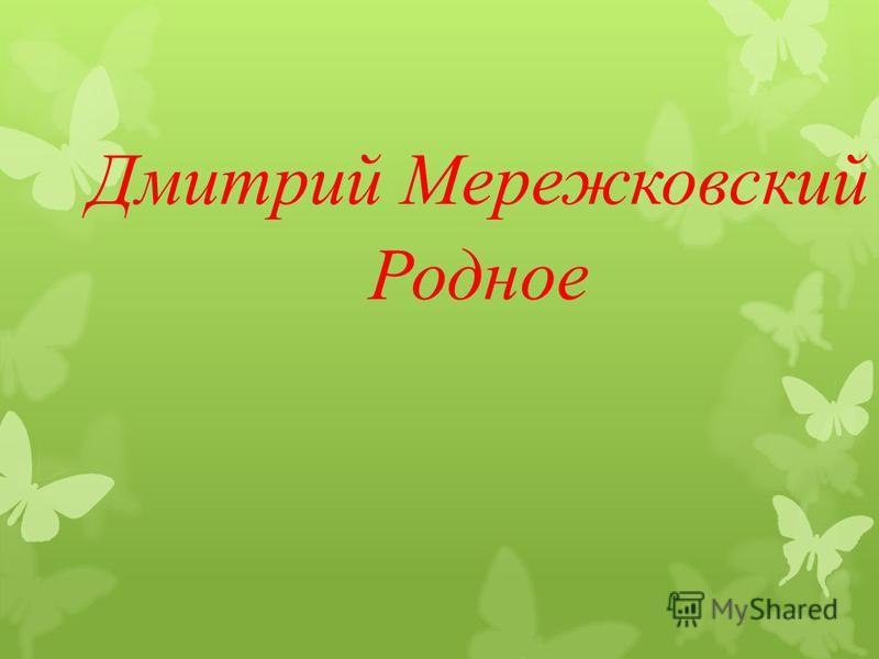 Дмитрий Мережковский Родное