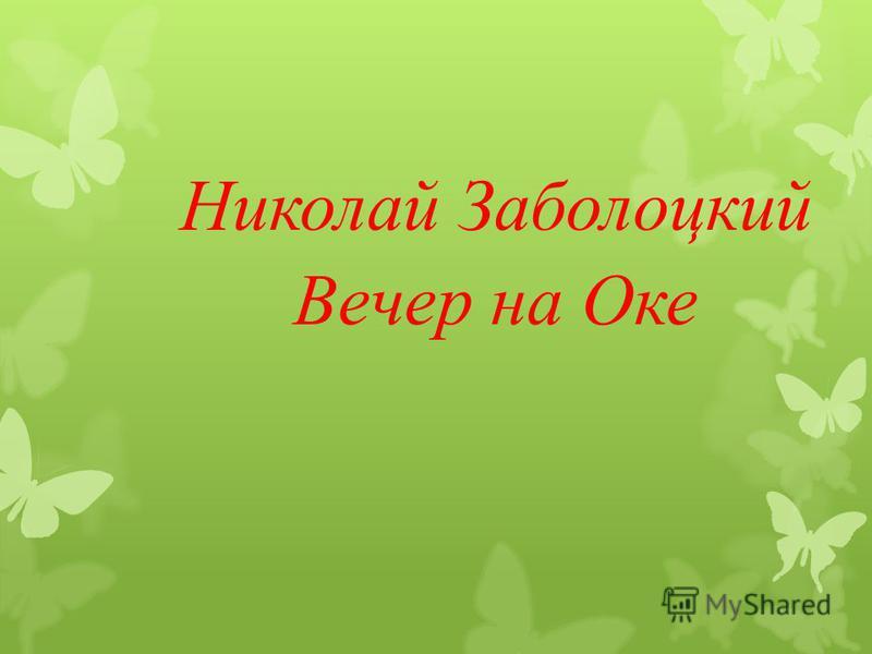 Николай Заболоцкий Вечер на Оке