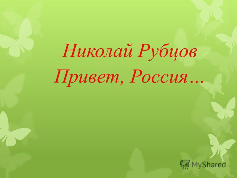Николай Рубцов Привет, Россия…