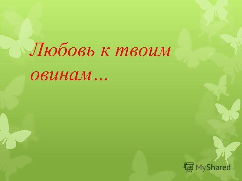 Любовь к твоим овинам…
