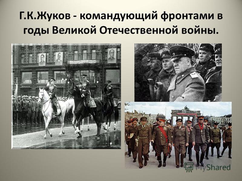 Г.К.Жуков - командующий фронтами в годы Великой Отечественной войны.