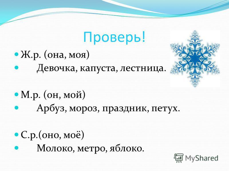 Подумай! На какие три группы можно разбить слова? Арбу_, дев_чека, к_пуста, м_л_ко, к_ники, м_роз, м_тро, праз_ник, п_тух, ябл_к_.