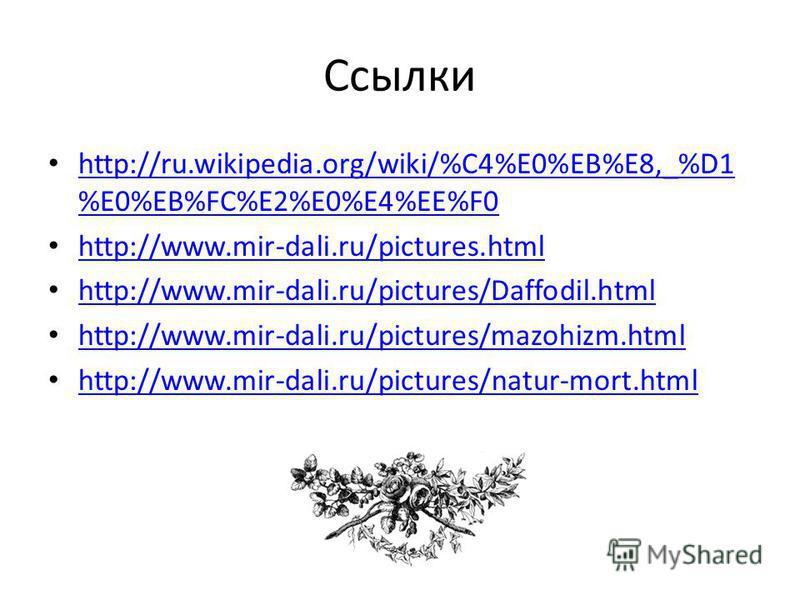 Ссылки http://ru.wikipedia.org/wiki/%C4%E0%EB%E8,_%D1 %E0%EB%FC%E2%E0%E4%EE%F0 http://ru.wikipedia.org/wiki/%C4%E0%EB%E8,_%D1 %E0%EB%FC%E2%E0%E4%EE%F0 http://www.mir-dali.ru/pictures.html http://www.mir-dali.ru/pictures/Daffodil.html http://www.mir-d