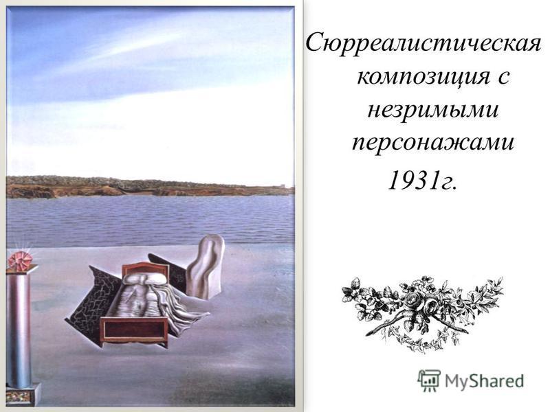 Сюрреалистическая композиция с незримыми персонажами 1931 г.