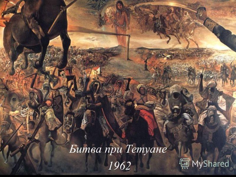 Битва при Тетуане 1962