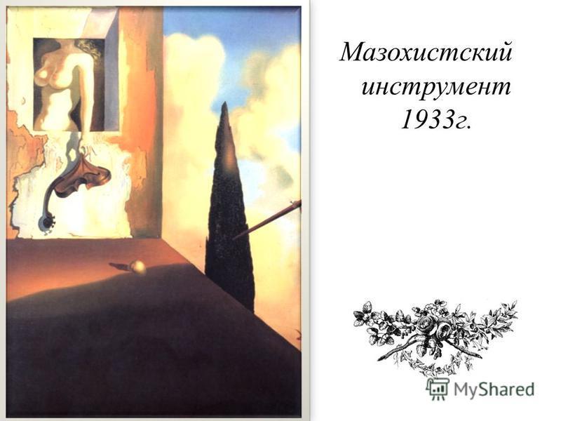 Мазохистский инструмент 1933 г.