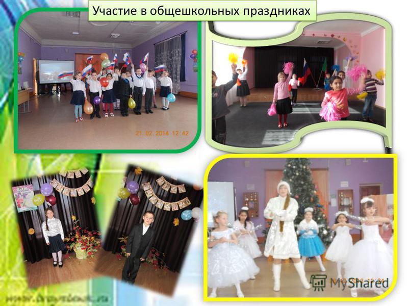 Участие в общешкольных праздниках