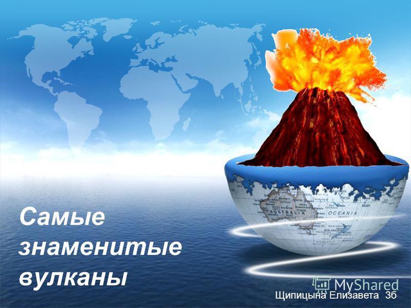 Самые знаменитые вулканы Щипицына Елизавета 3 б