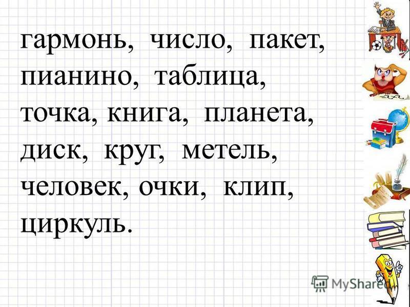 гармонь, число, пакет, пианино, таблица, точка, книга, планета, диск, круг, метель, человек, очки, клип, циркуль.