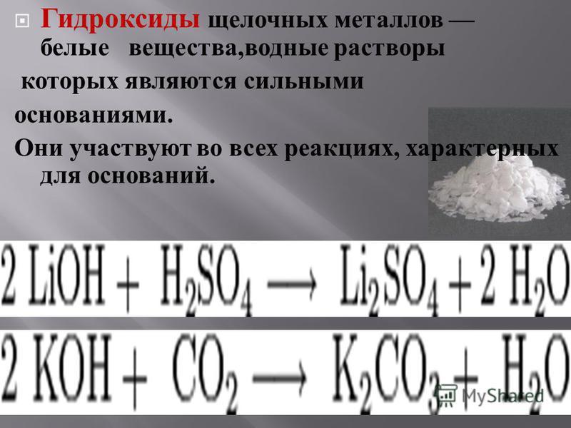 Гидроксиды щелочных металлов белые вещества, водные растворы которых являются сильными основаниями. Они участвуют во всех реакциях, характерных для оснований.