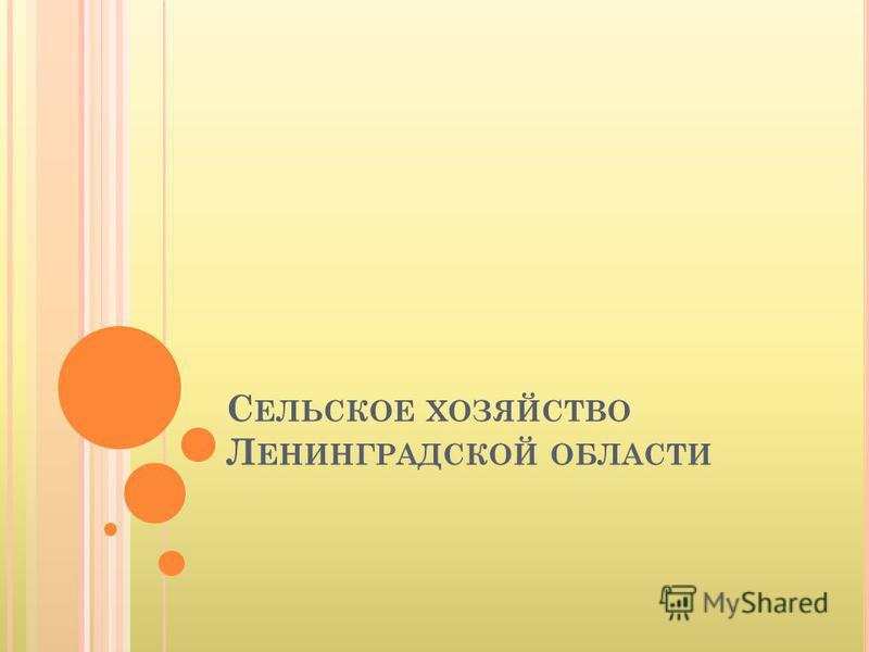 С ЕЛЬСКОЕ ХОЗЯЙСТВО Л ЕНИНГРАДСКОЙ ОБЛАСТИ