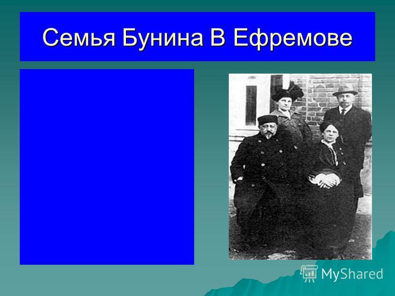 Семья Бунина В Ефремове