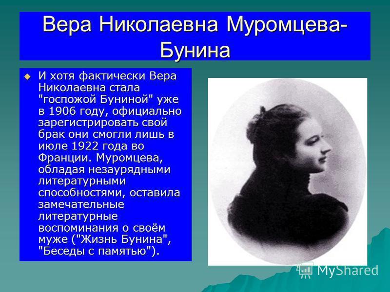 Вера Николаевна Муромцева- Бунина И хотя фактически Вера Николаевна стала