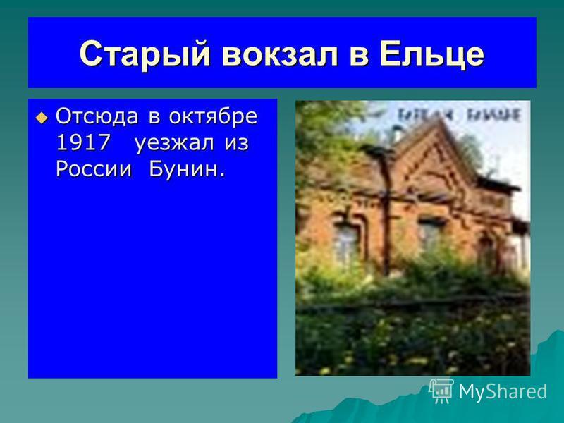 Старый вокзал в Ельце Отсюда в октябре 1917 уезжал из России Бунин. Отсюда в октябре 1917 уезжал из России Бунин.