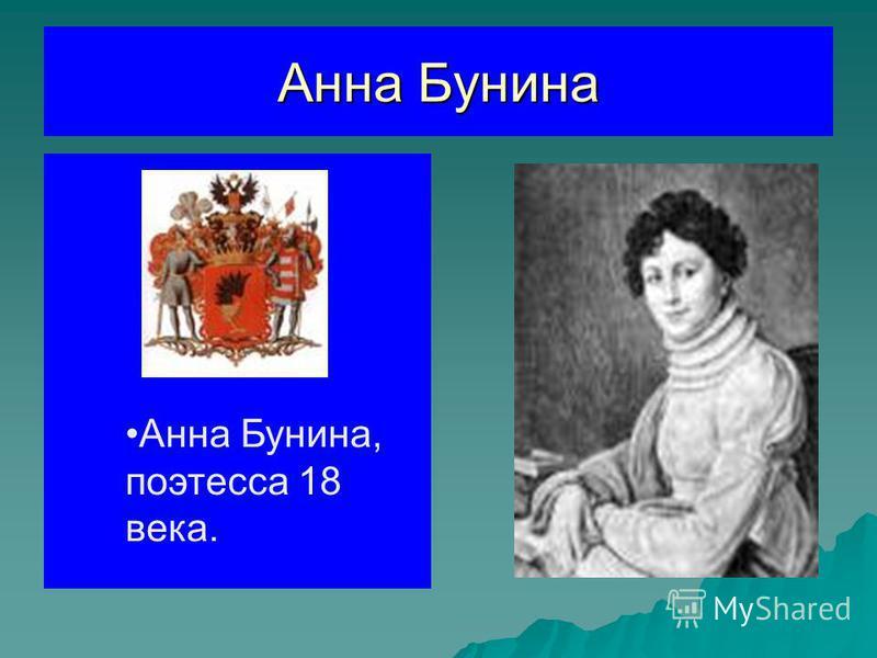 Анна Бунина Анна Бунина, поэтесса 18 века.