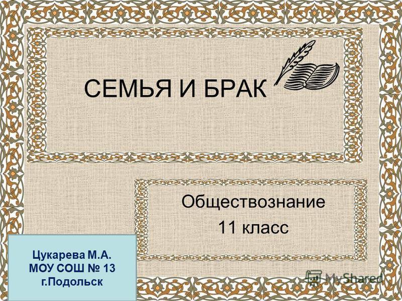 СЕМЬЯ И БРАК Обществознание 11 класс Цукарева М.А. МОУ СОШ 13 г.Подольск