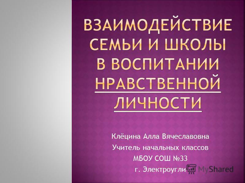Клёцина Алла Вячеславовна Учитель начальных классов МБОУ СОШ 33 г. Электроугли