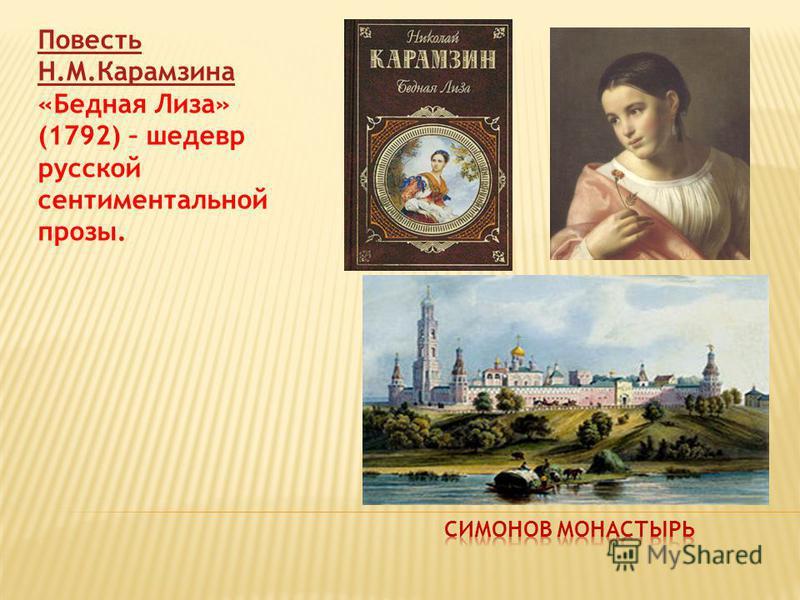 Повесть Н.М.Карамзина Повесть Н.М.Карамзина «Бедная Лиза» (1792) – шедевр русской сентиментальной прозы.