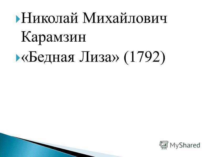 Николай Михайлович Карамзин «Бедная Лиза» (1792)