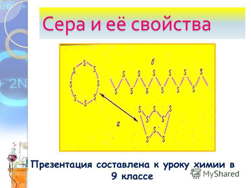 Сера и её свойства Презентация составлена к уроку химии в 9 классе