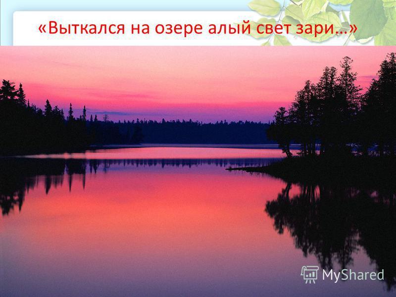 «Выткался на озере алый свет зари…»