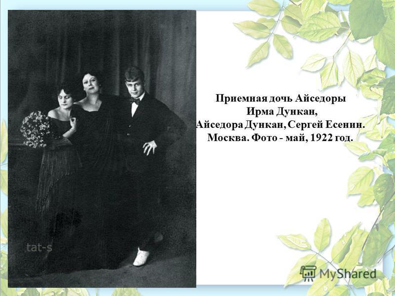 Приемная дочь Айседоры Ирма Дункан, Айседора Дункан, Сергей Есенин. Москва. Фото - май, 1922 год.