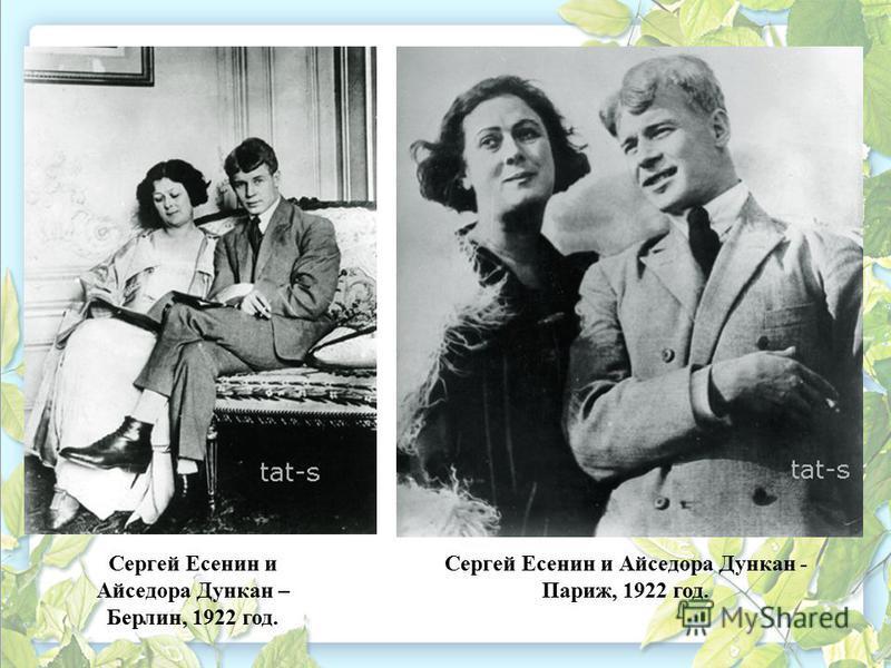 Сергей Есенин и Айседора Дункан – Берлин, 1922 год. Сергей Есенин и Айседора Дункан - Париж, 1922 год.