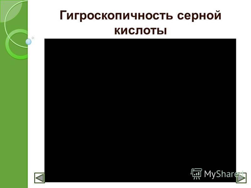 Гигроскопичность серной кислоты