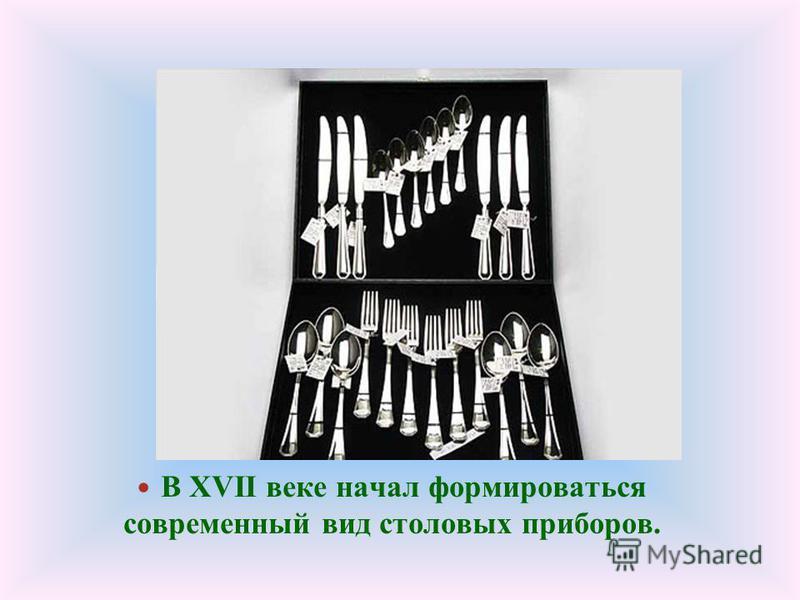 В XVII веке начал формироваться современный вид столовых приборов.