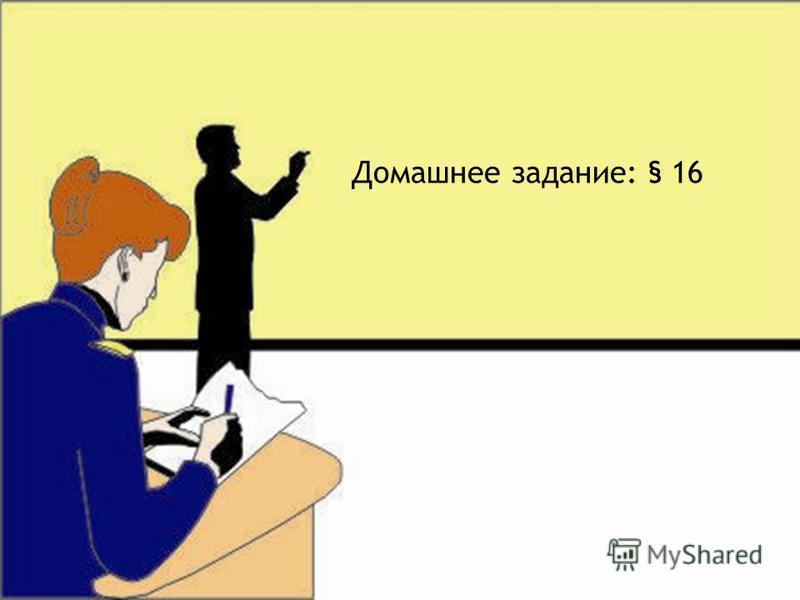 Домашнее задание: § 16