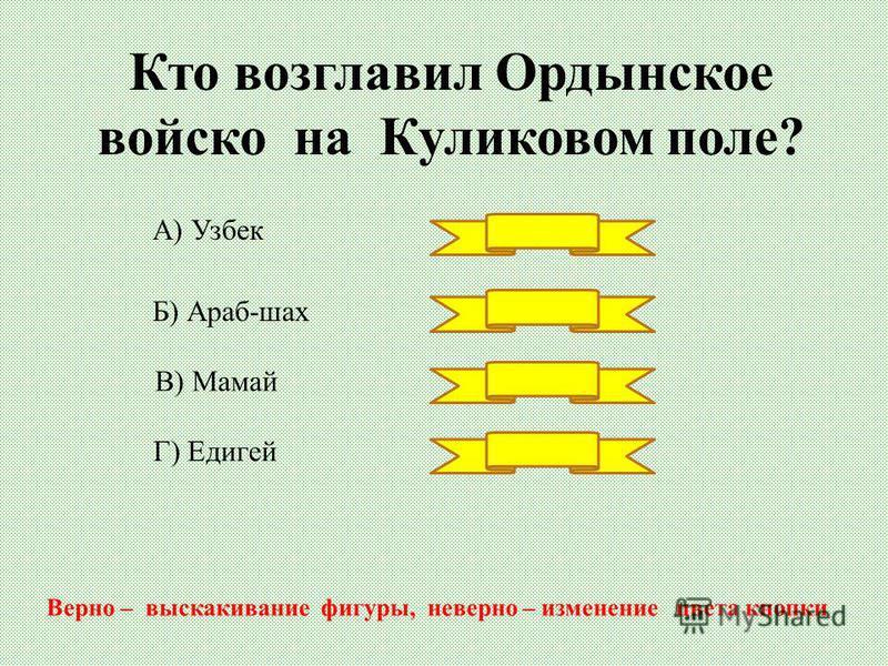 А) Узбек Б) Араб-шах В) Мамай Г) Едигей Кто возглавил Ордынское войско на Куликовом поле?