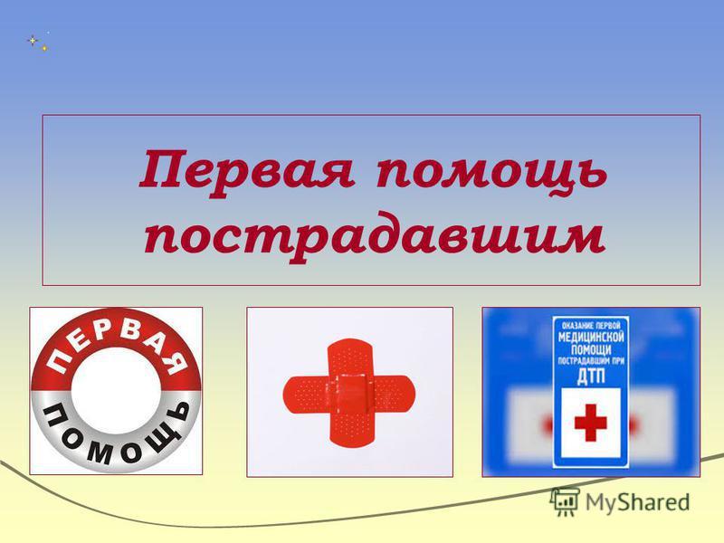 Первая помощь пострадавшим