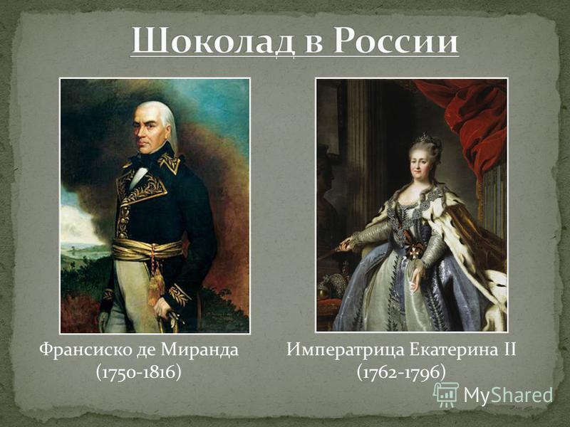 Франсиско де Миранда (1750-1816) Императрица Екатерина II (1762-1796)